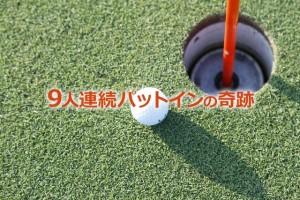 【神業】ゴルフで一列になった9人の連続パットインが話題に!
