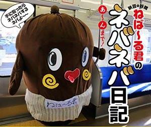 サインをねだられ困るネバ、茨城県非公認ゆるキャラ『ねば〜る君』