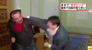 ウクライナ国会議事堂内で、国会議員2人が殴り合いのけんか動画