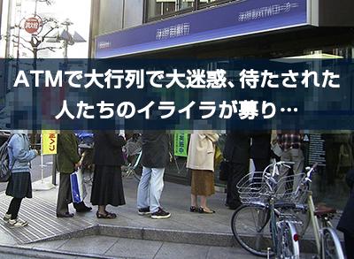 ATMで大行列で大迷惑、待たされた人たちのイライラが募り…