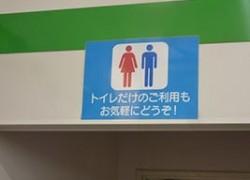 わずか15分の出来事、コンビニトイレで赤っ恥の主婦が慌ててコンビニから立ち去ることに…